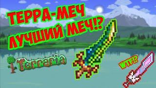 терра-меч лучше мяу мура? Почему игроки используют терра-меч? Террария  Обзор