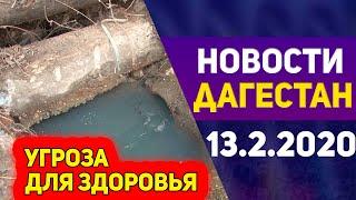 Новости Дагестан за 13.02.2020 год