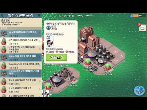 Korea White R [25]-Boom Beach TaskForce: 아르마딜로,Armadillo/L118/P151/요충지,Choke Point/20151213