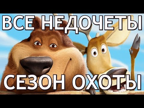 """Все недочеты-грехи """"Сезон охоты"""""""