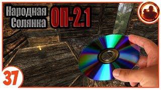 Опасный диск Адреналину. Народная Солянка + Объединенный Пак 2.1 / НС+ОП 2.1 # 037