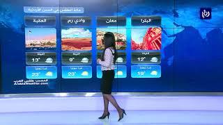 النشرة الجوية الأردنية من رؤيا 10-12-2017