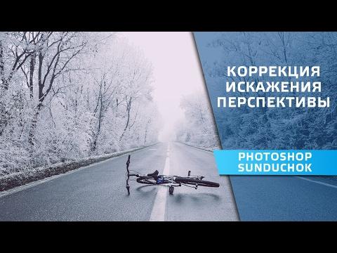 Как в фотошопе исправить перспективу   Коррекция искажения перспективы на фото
