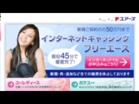 2009年以内に事業停止の消費者金融の名CM【キャスコ、アエル、ユアーズ ...
