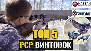 Самые популярные РСР винтовки 2019. Какую пневматическую винтовку купить? Обзор Hatsan и Crosman?