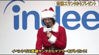 俳優の斎藤工さんが20日、都内で行われた求人サイト『Indeed』の新CM発...
