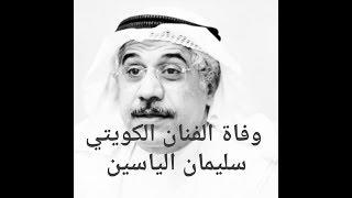 تفاصيل وفاة الفنان الكويتى سليمان الياسين