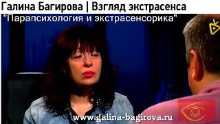 Экстрасенс Галина Багирова  Ясновидение