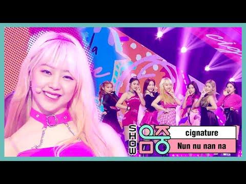 [쇼! 음악중심] 시그니처 - 눈누난나 ( Cignature -Nun Nu Nan Na )