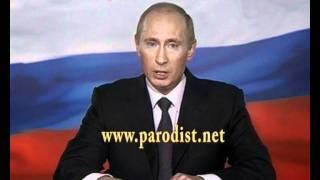 Поздравление на юбилей свадьбы от В.В.Путина (пародия).