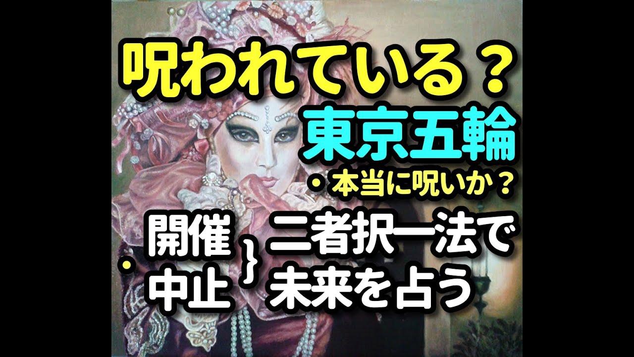 タロット マスカレード ☆アフローディ薫のタロット占い☆