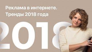 Реклама в интернете. Тренды 2018 года.