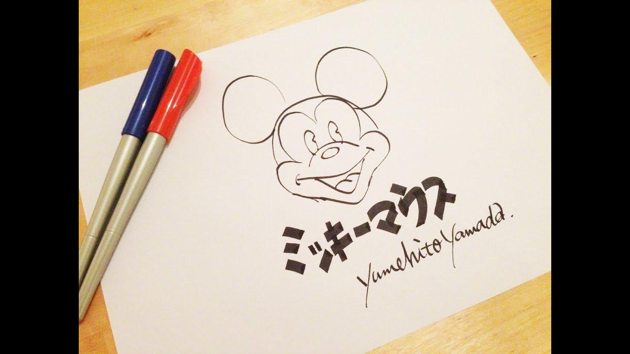 イラストミッキーマウスを描いてみた Youtube