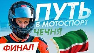 Мощнейшие спортбайки в Чечне | ПУТЬ В МОТОСПОРТ. ФИНАЛ