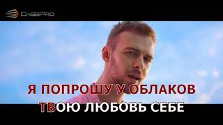 Караоке Макс Барских  -  Моя любовь
