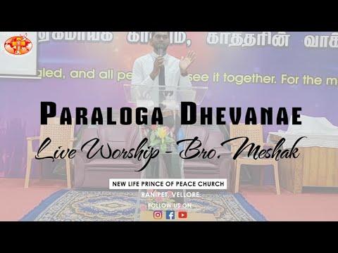 Paraloga Devanae Live Worship - Tamil Christian Worship Nov 2018
