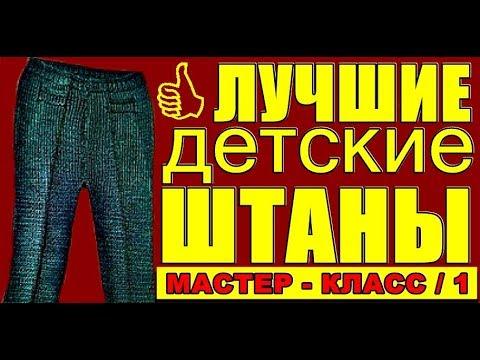 ЛУЧШИЕ - Детские штаны, брюки спицами: описание | Вязание детских штанишек спицами | М-класс/1