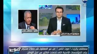 """بالفيديو.. """"بكري"""" يكشف دور الأمن في تكون قائمة """"في حب مصر"""""""