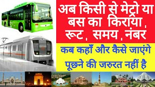 How to know Delhi Metro and DTC Bus Route Map Fair & Parking Rate in hindi 2019 ||#mjtk || tech apk screenshot 1