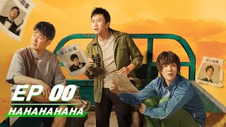 【FULL】HAHAHAHAHA EP00 | 哈哈哈哈哈 | iQIYI