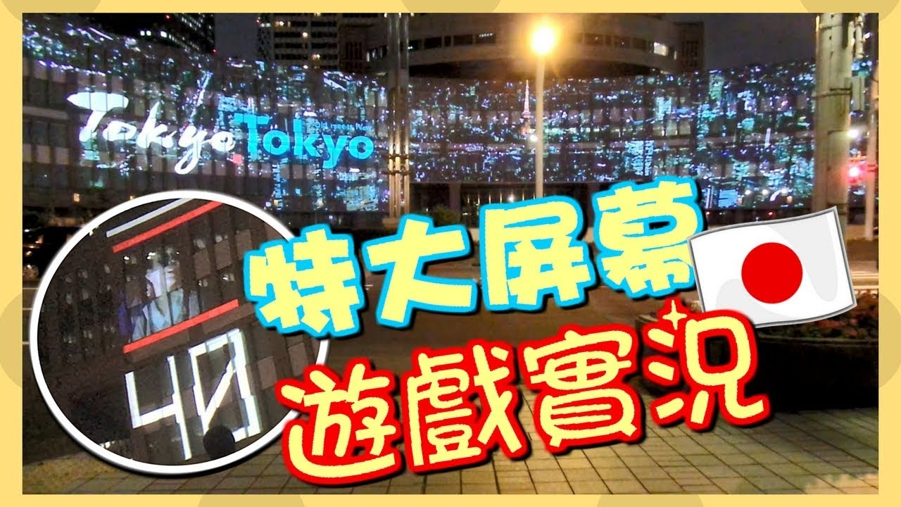 【日本旅遊 必玩!】 新宿都廳特大Projection Mapping投影遊戲實況! 一星期期間限定免費玩! - YouTube