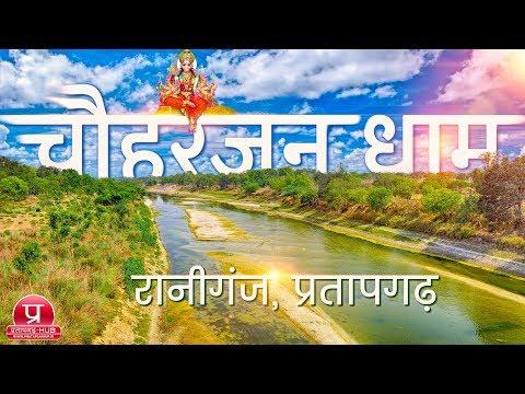 Chauharjan Dhaam Barahi Devi Temple Raniganj Pratapgarh | चौहरजन धाम बाराही देवी मन्दिर