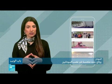 روائح جثث متكدسة تثير غضب السودانيين  - نشر قبل 29 دقيقة