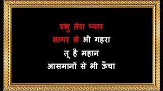 Prabhu Tera Pyar Sagar Se Bhi - Karaoke - Hindi Christian Song