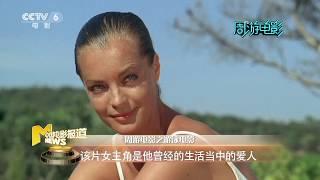 周游电影:泳池电影进阶指南? 妻夫木聪是靠这部电影成名的!【中国电影报道 | 20190702】