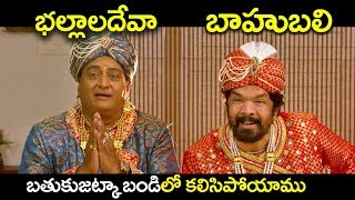 Baahubali Vs Bhallaladeva | Posani Vs Prudhvi Raj | Desamudurs Movie Comedy Scenes | 2018 Full Movie