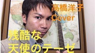 【エヴァンゲリオン】残酷な天使のテーゼ - 高橋洋子 Covered by U-zo.