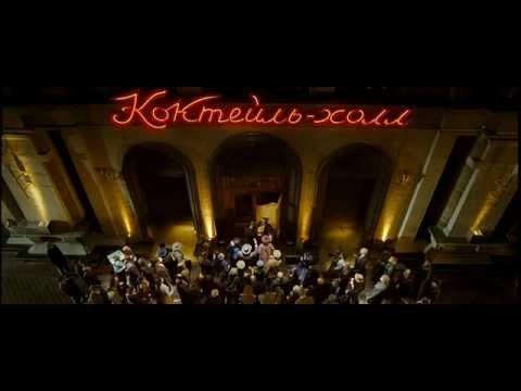 Стиляги (фильм, 2008)