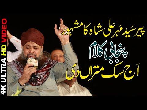 New Punjabi naats  Heart Touching Naat By Owais Raza Qadri   Punjabi Naat Sharif 2018