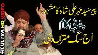 New Punjabi naats |Heart Touching Naat By Owais Raza Qadri | Punjabi Naat Sharif 2018