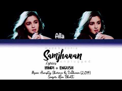 HUMPTY SHARMA KI DULHANIA - Samjhawan | Unplugged Ver. (Lyrics/Hindi/Eng)