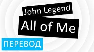 Скачать John Legend All Of Me перевод песни текст слова