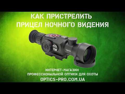 Как пристрелить прицел ночного видения ATN X Sight