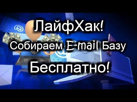 Как бесплатно собрать свою Email базу. Лайфхак 2018!