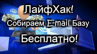 видео Массовая рассылка: как быстро набрать базу подписчиков