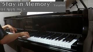 이루마 stay in memory(기억에 머무르다) / Yiruma stay in memory / 이루마 뉴에이지피아노