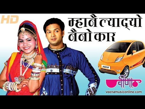 New Rajasthani Dance Songs 2015 Mhane Lyade Nano Car Hot Marwari Dance