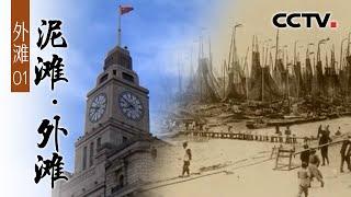 《外滩》第一集 泥滩·外滩   CCTV纪录 - YouTube