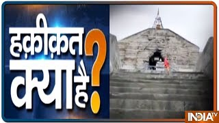 Watch India TV Special show Haqikat Kya Hai August 12 2019