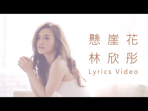 林欣彤 Mag Lam 懸崖花 - lyrics video