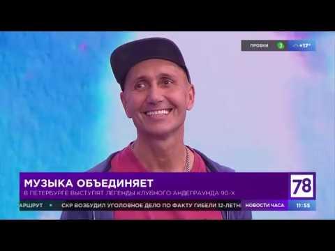 """""""Полезное утро"""" о легендах клубного андеграунда"""
