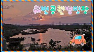 인천 서구 청라 차박 가능한 오토 캠핑 해변공원 캠핑장…