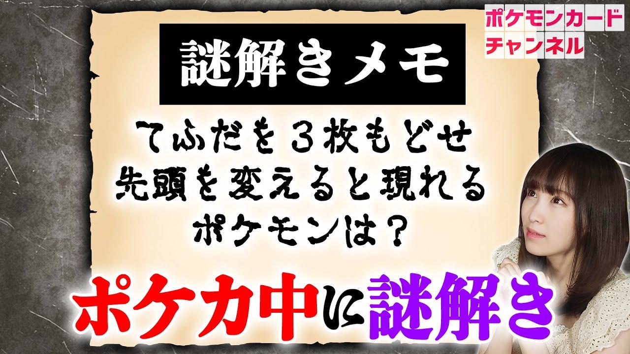 【脱出ゲーム】ポケカ対戦中に謎を解かないと爆発する部屋【ポケモンカード/Vスタートデッキ】