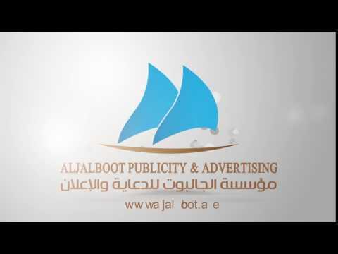 aljalboot advertising & publicity