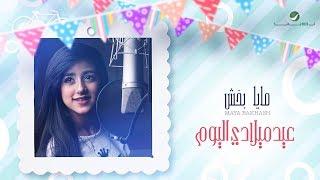 Maya Bakhash ... Eid Melady Elyoum - Lyrics Video | مايا بخش ... عيد ميلادي اليوم - بالكلمات