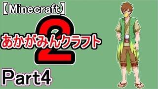 【マイクラ実況】あかがみんクラフト2 Part4【赤髪のとも】 thumbnail